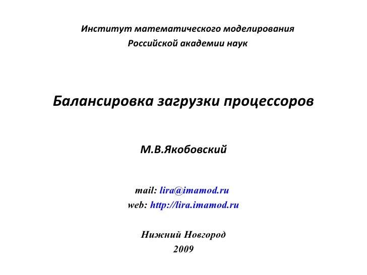 Балансировка загрузки процессоров Институт математического моделирования Российской академии наук mail:  [email_address]  ...