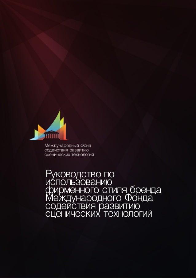 Руководство по использованию фирменного стиля бренда Международного Фонда содействия развитию сценических технологий