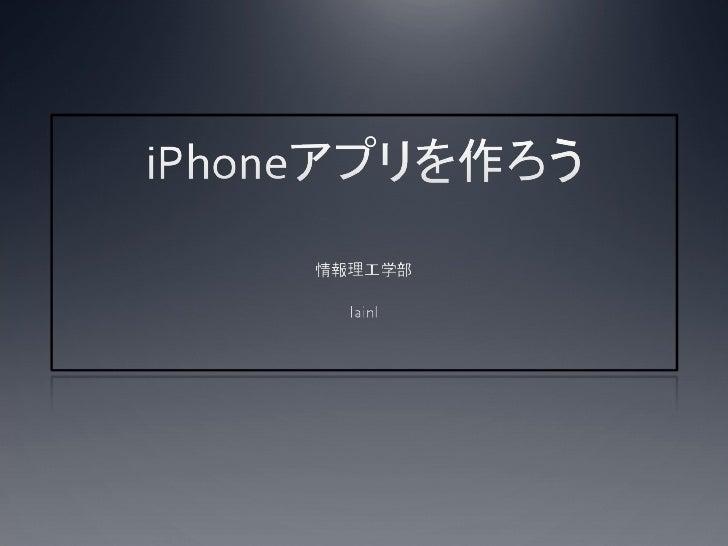 iPhone App make