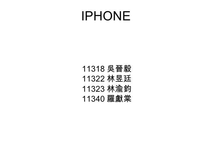 IPHONE 11318 吳晉毅 11322 林昱廷 11323 林渝鈞 11340 羅獻棠