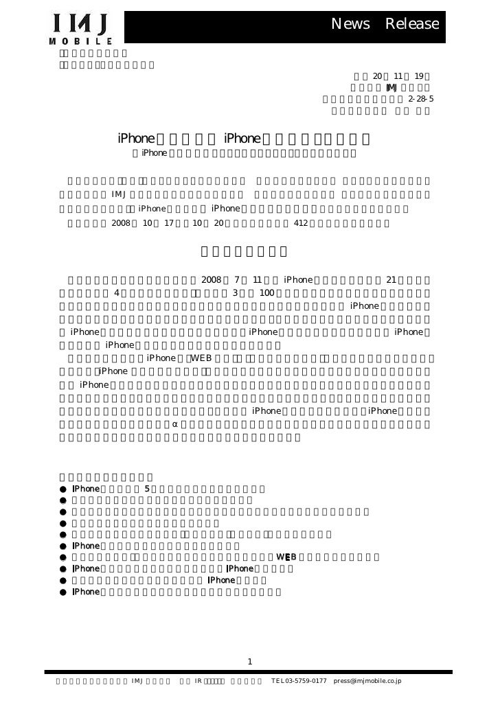 News           Release               IMJ                   iPhone             iPhone           2008     10      17   10   ...