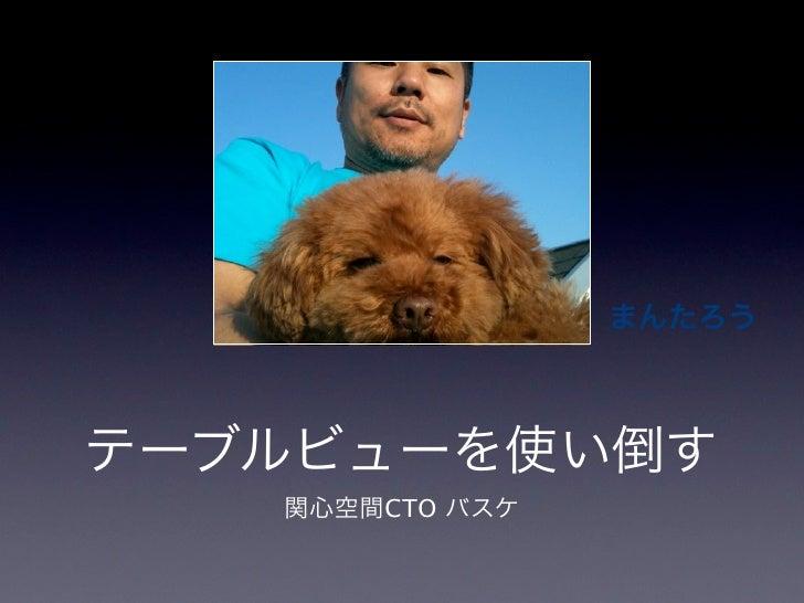 iPhoneのオモチャ箱 - 刊行記念イベント@ジュンク堂新宿 - バスケ