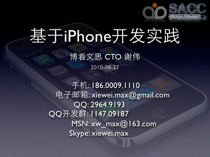 iPhone               CTO           2010-08-27            : 186.0009.1110          : xiewei.max@gmail.com     QQ: 2964.9193...