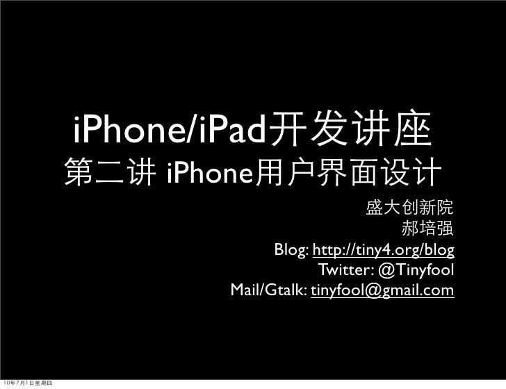iPhone/iPad      iPhone                 Blog: http://tiny4.org/blog                       Twitter: @Tinyfool          Mail...