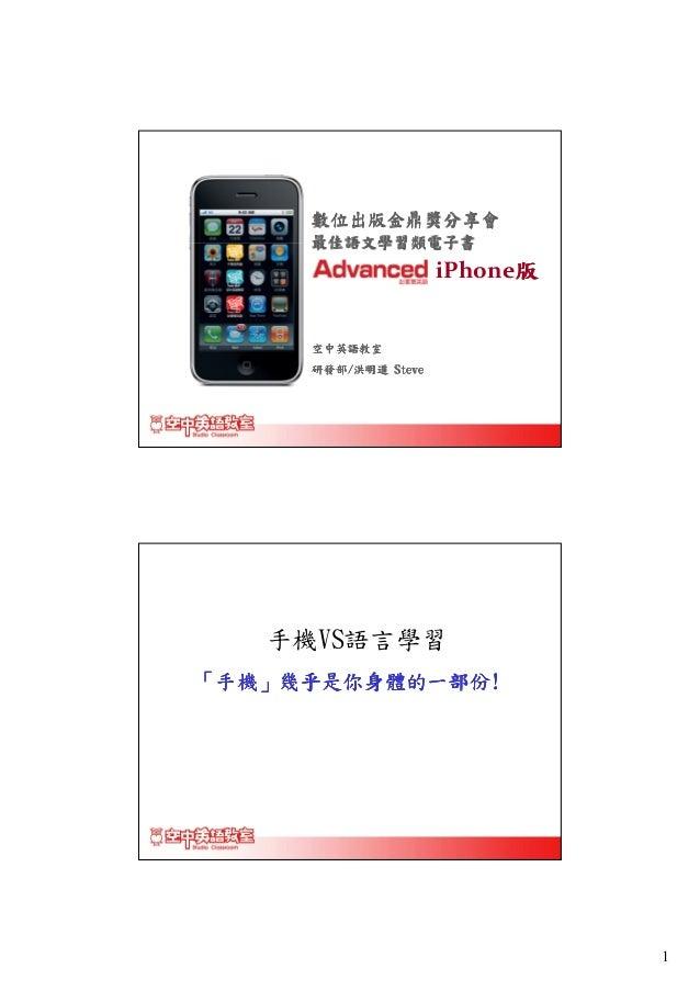 彭蒙惠英語iPhone