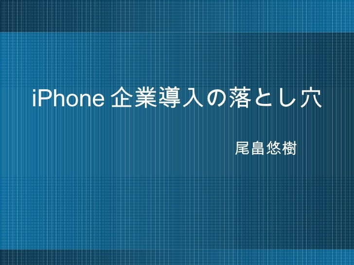 iPhone企業導入時に必要な対策