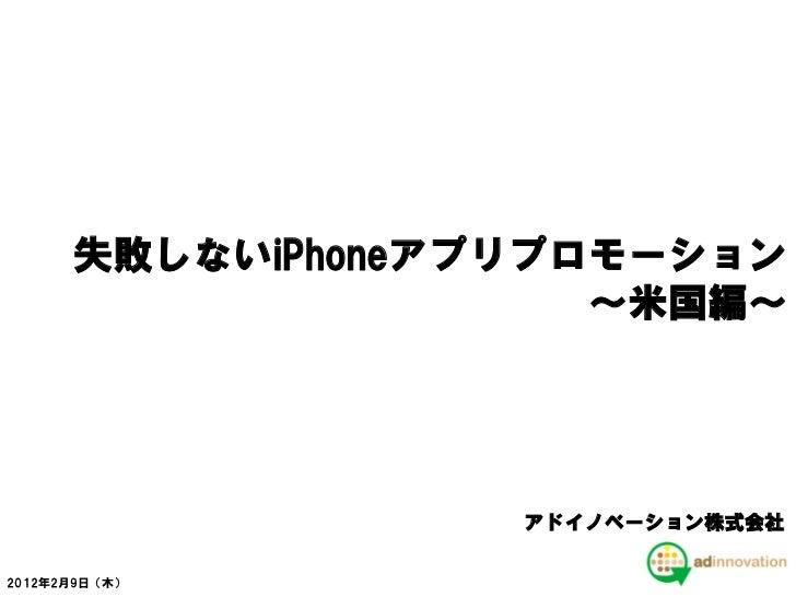 失敗しないI phoneアプリの海外プロモーション手法~米国編~(抜粋)