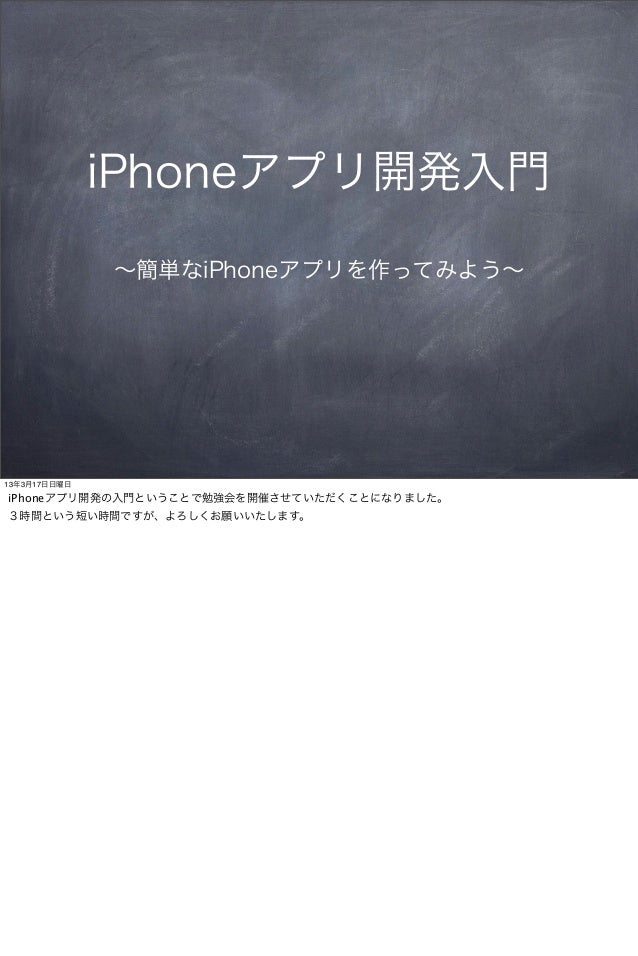 iPhone develop for Beginner