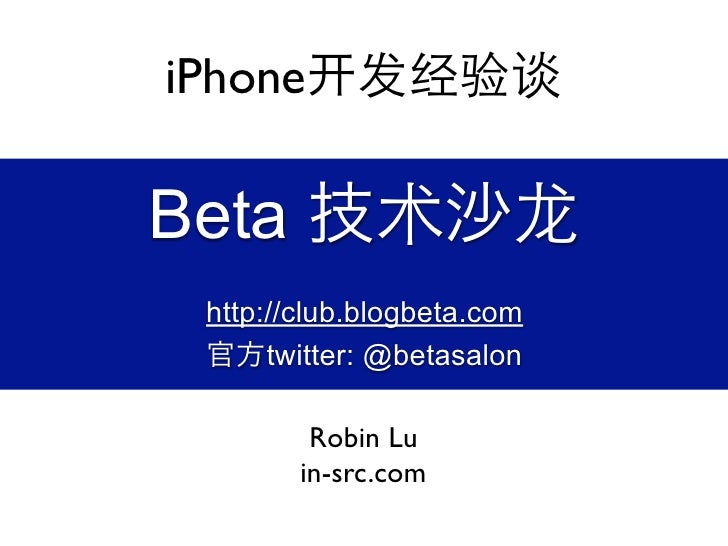 iPhone  Beta  http://club.blogbeta.com       twitter: @betasalon           Robin Lu         in-src.com