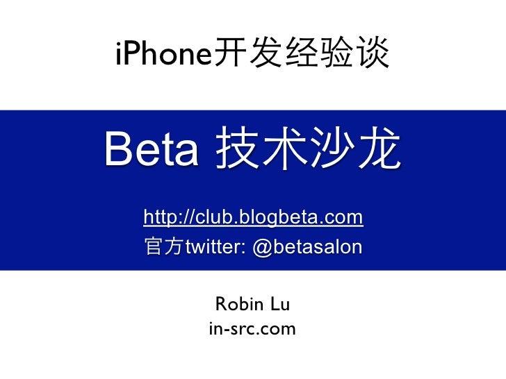 Iphone Dev