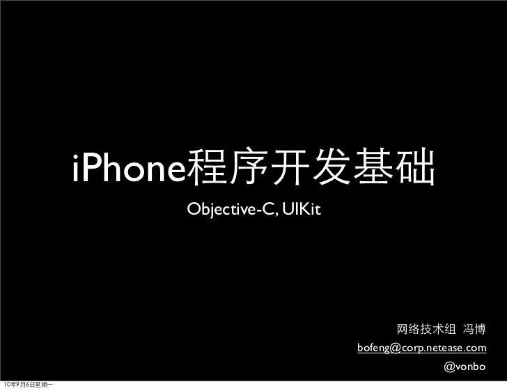 iPhone         Objective-C, UIKit                              bofeng@corp.netease.com                                    ...