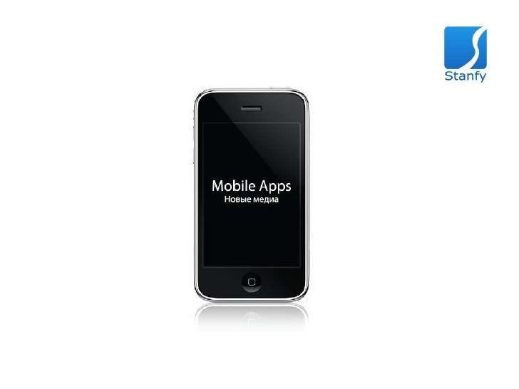 Mobile Apps - Новые Медиа