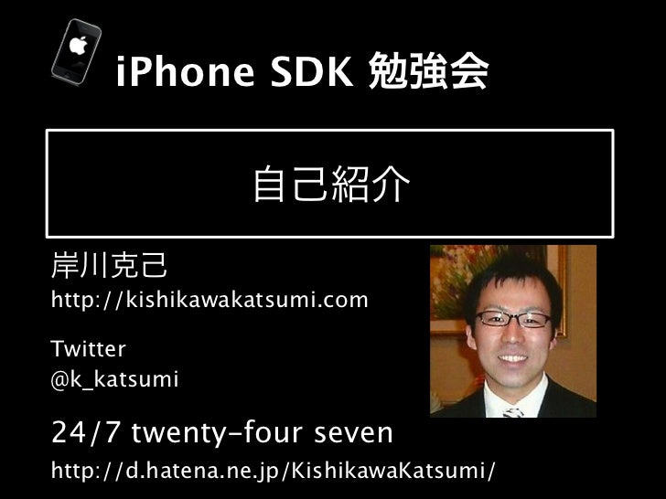 I phone勉強会 (2011.11.23)