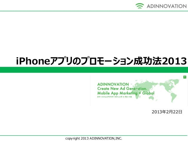 I phoneアプリのプロモーション成功法2013