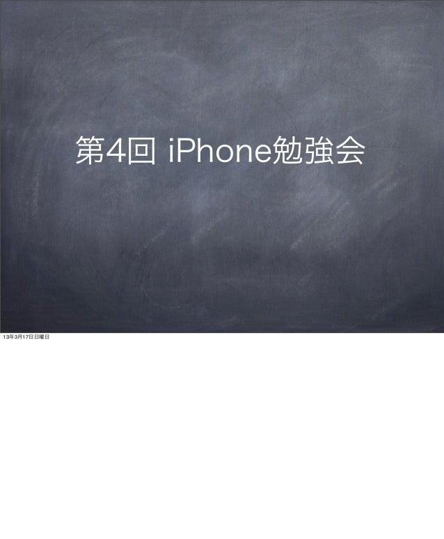 第4回 iPhone勉強会13年3月17日日曜日