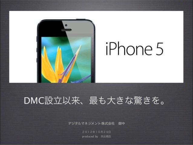DMC設立以来、最も大きな驚きを。     デジタルマネジメント株式会社御中         2012年10月29日         produced by井出商店