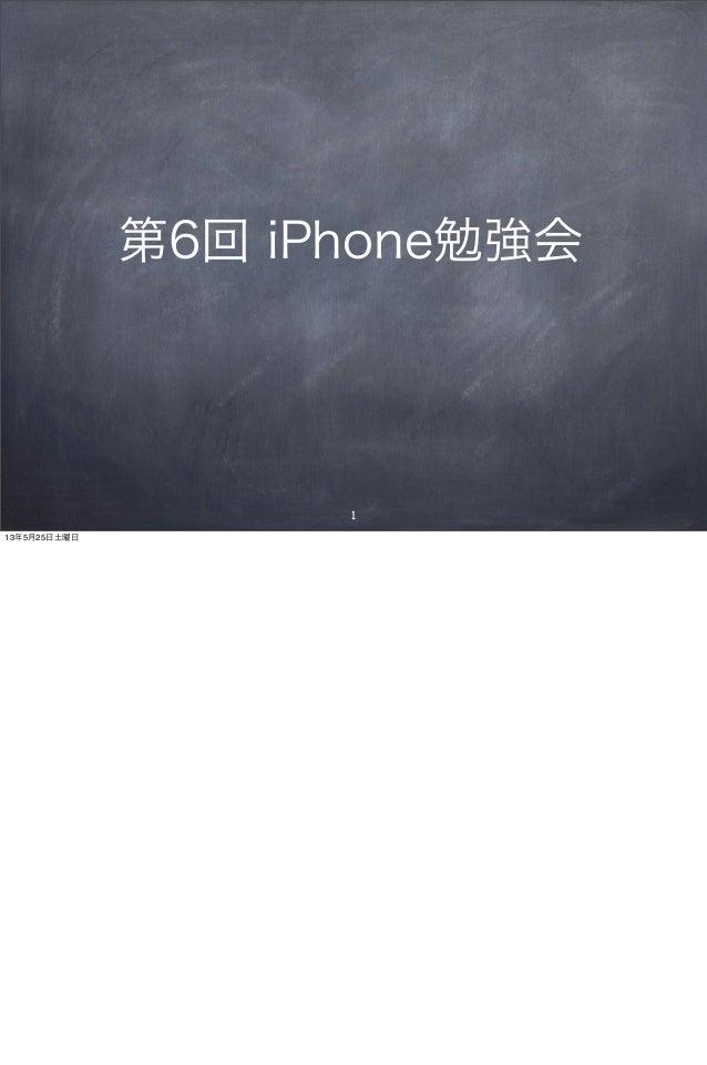 第6回 iPhone勉強会113年5月25日土曜日