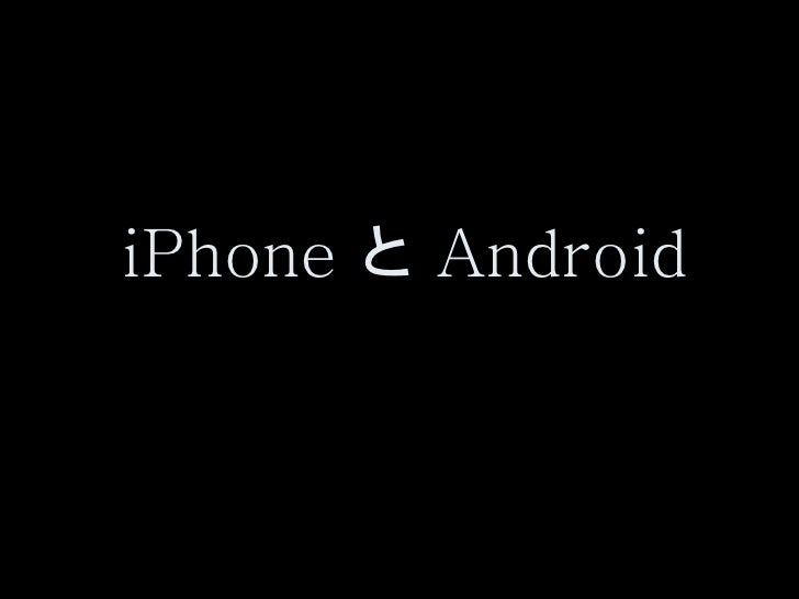 iPhone と Android