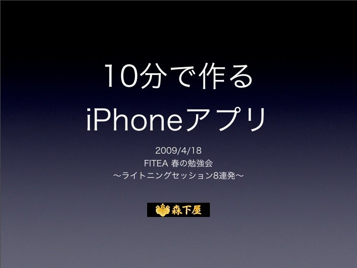 10分で作るiphoneアプリ on FITEA春イベント