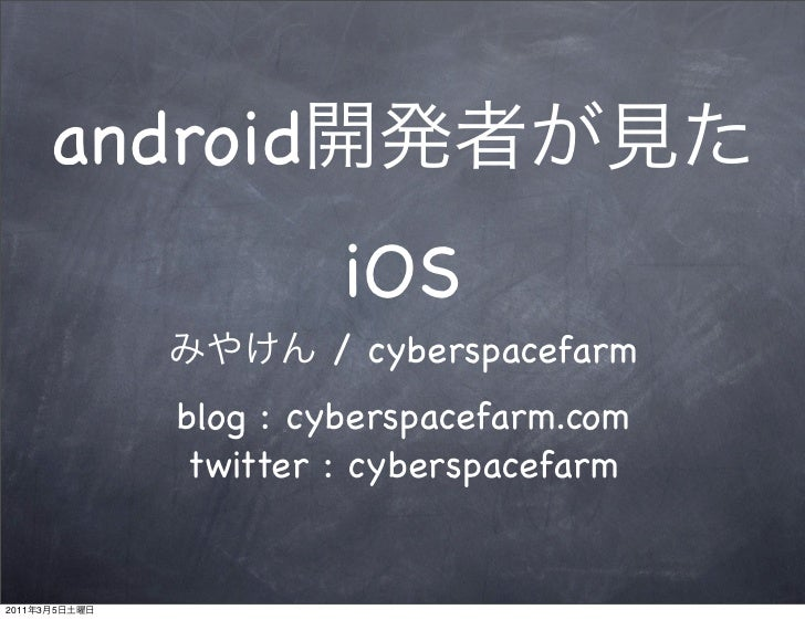 android開発者が見たiOS