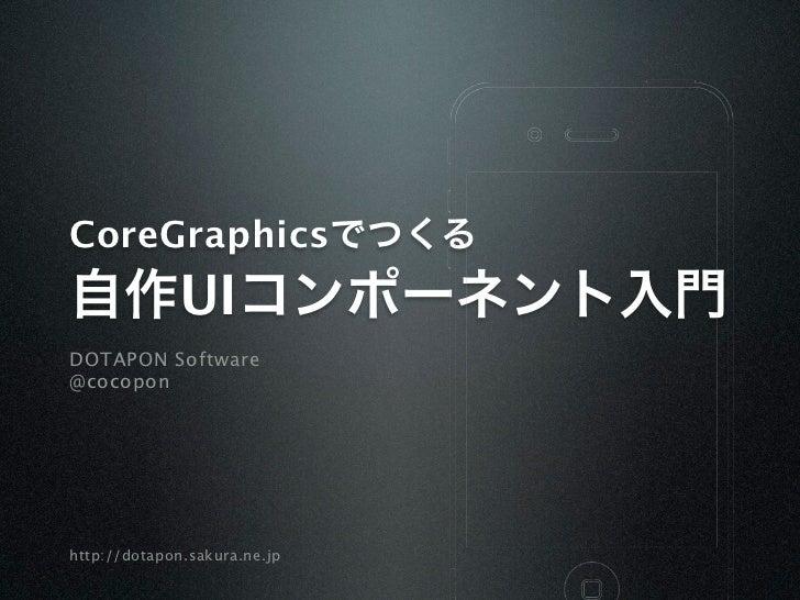 CoreGraphicsでつくる自作UIコンポーネント入門DOTAPON Software@cocoponhttp://dotapon.sakura.ne.jp