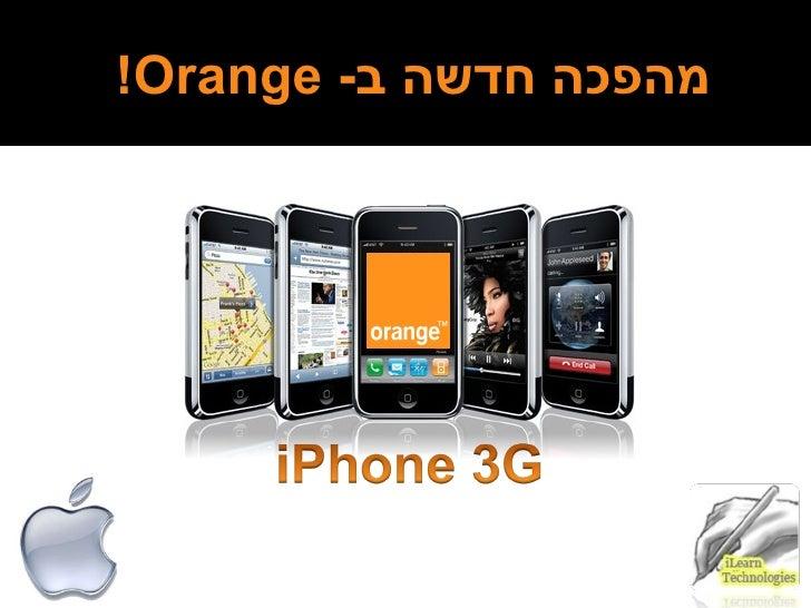 מהפכה חדשה ב -  Orange !