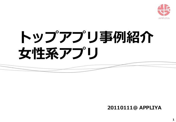 トップゕプリ事例紹介女性系ゕプリ      20110111@ APPLIYA                          1