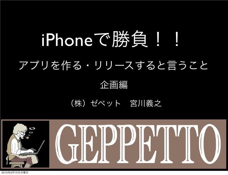 iPhone     2010   9   15