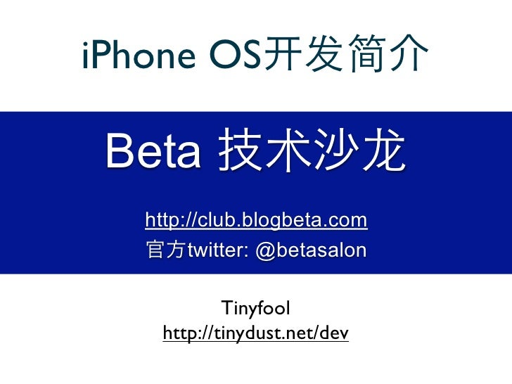 iPhone OS   Beta    http://club.blogbeta.com         twitter: @betasalon              Tinyfool     http://tinydust.net/dev