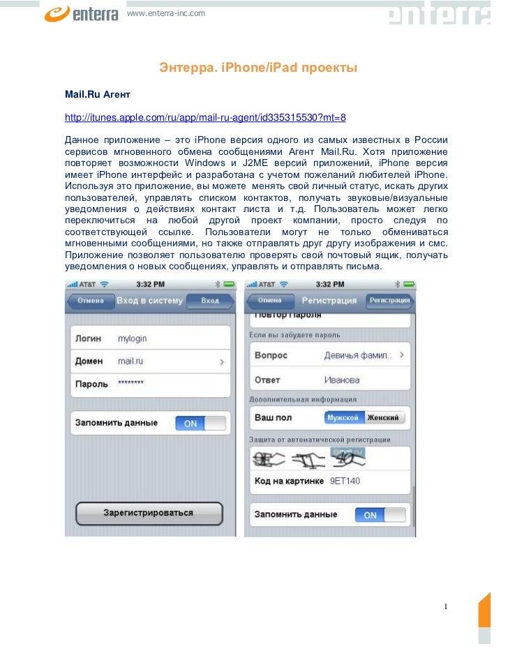 www.enterra-inc.com                    Энтерра. iPhone/iPad проектыMail.Ru Агентhttp://itunes.apple.com/ru/app/mail-ru-age...