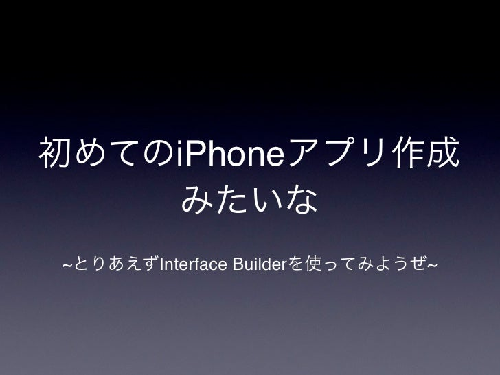 Starting iPhone Sdk