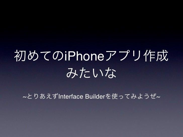 Starting iPhone Sdk