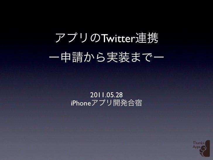 iPhoneアプリのTwitter連携