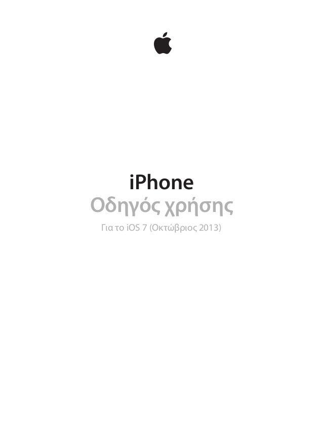 iPhone Οδηγός χρήσης Για το iOS 7 (Οκτώβριος 2013)