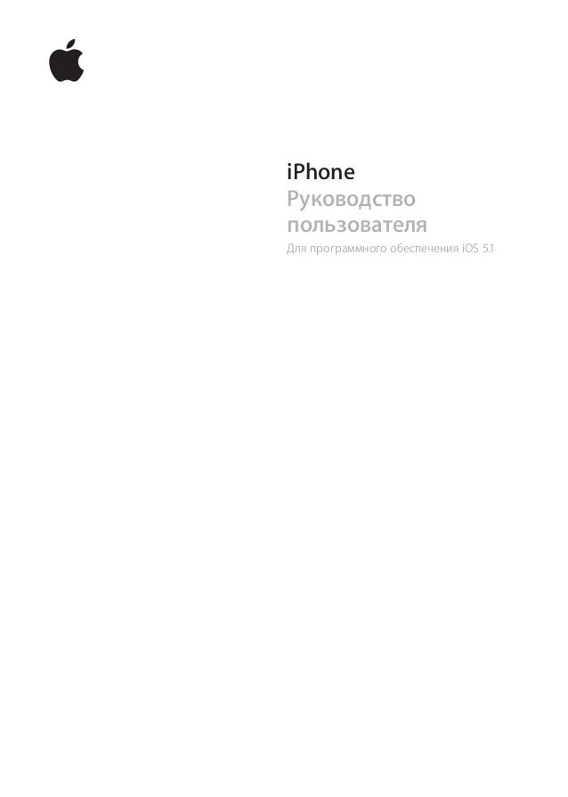 User manual for apple iphone 5