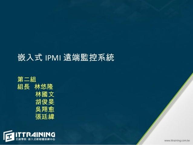 嵌入式 IPMI 遠端監控系統第二組組長 林悠隆   林國文   胡俊旻   吳翔愈   張廷緯
