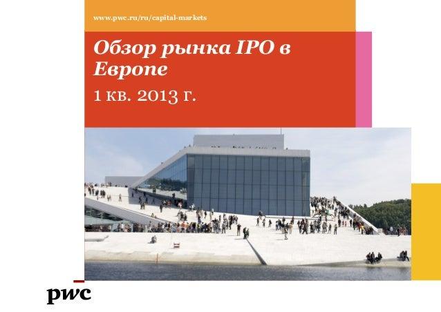 Обзор рынка IPO в Европе, 1-й квартал 2013 года