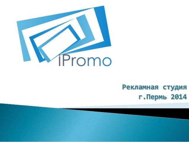 Мы приведем вас к процветанию через яркие нестандартные проекты  Рекламная студия г.Пермь 2014
