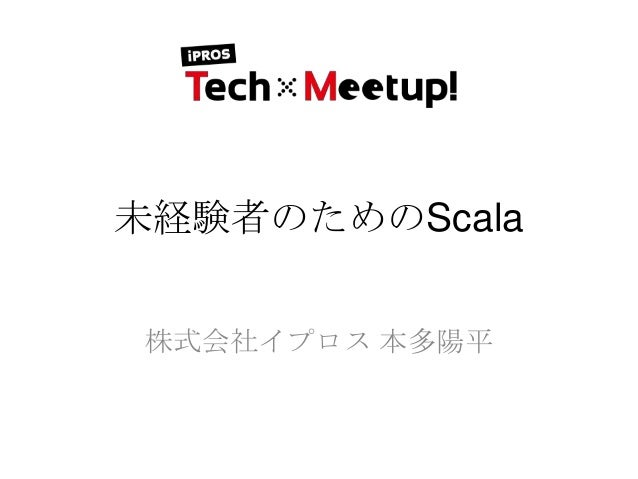 Ipros techmeetup 20131218_scala_handson