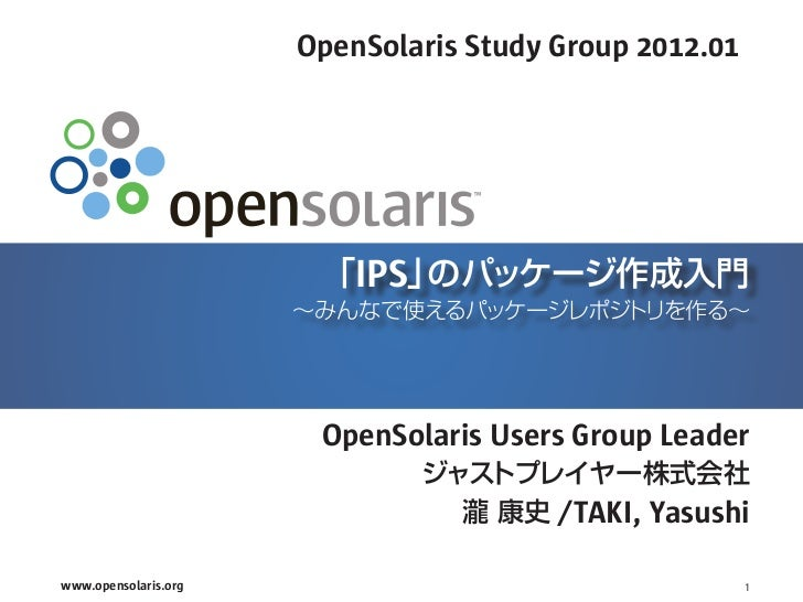 Solaris11/OpenIndiana パッケージ作成