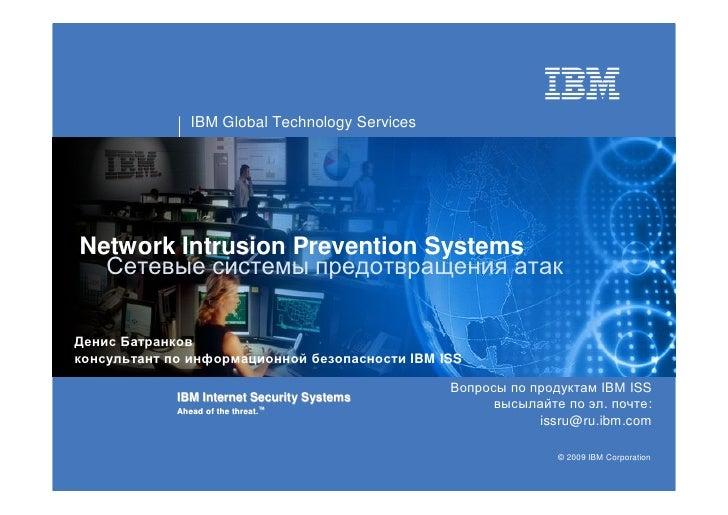 IBM Global Technology Services     Network Intrusion Prevention Systems   Сетевые системы предотвращения атак  Денис Батра...