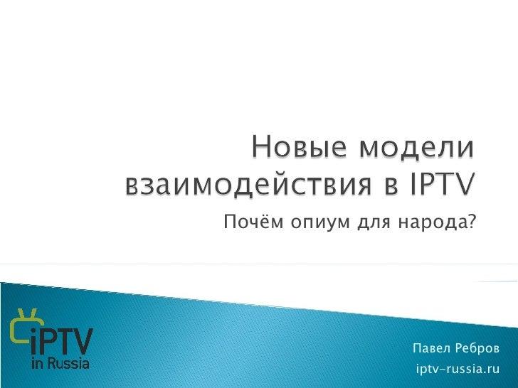 Почём опиум для народа? Павел Ребров iptv-russia.ru