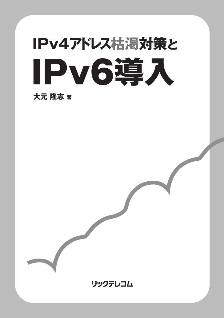I pv4アドレス枯渇対策とipv6導入 はじめに