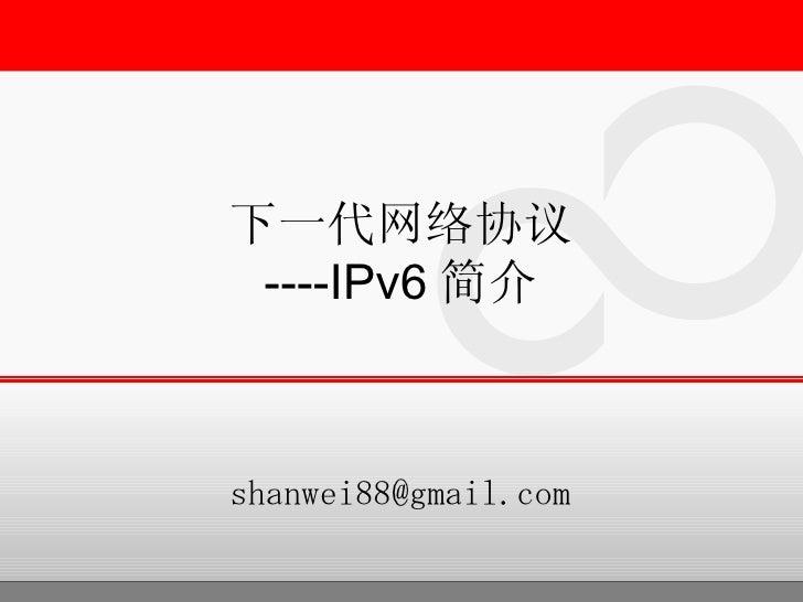 下一代网络协议 ----IPv6 简介shanwei88@gmail.com