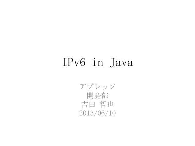 IPv6 in Javaアプレッソ開発部吉田 哲也2013/06/10