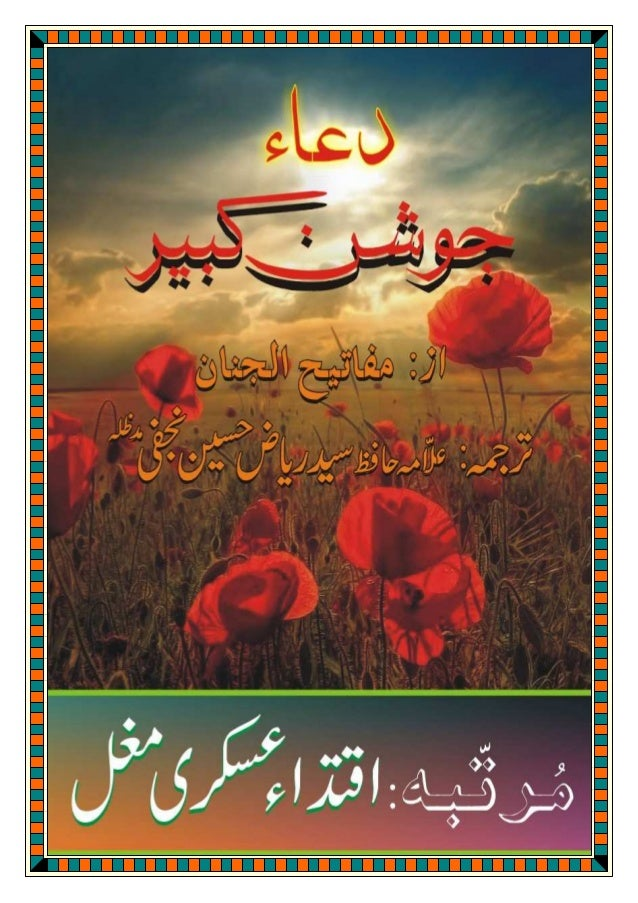 Iqtada askary mughal   dua-e-joshan kabeer