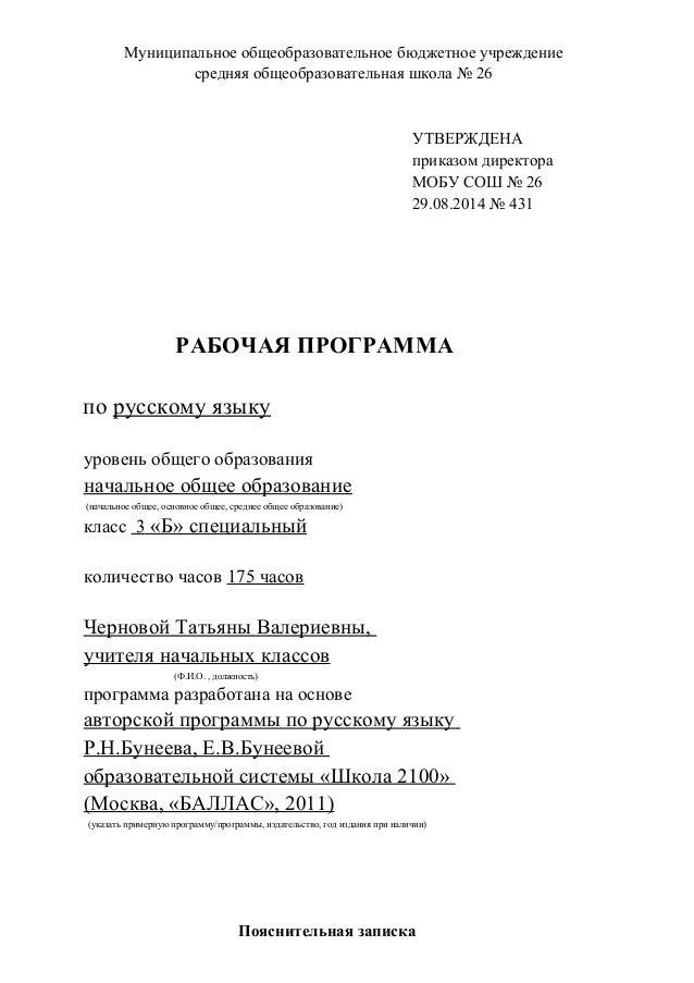 диктанты по русскому языку 2 класс слова с ъ знаком