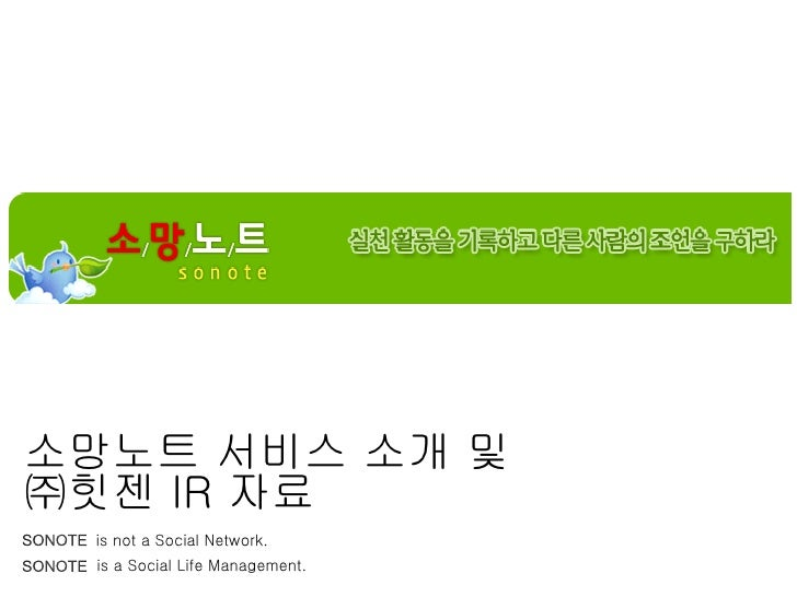 소망노트 서비스 소개 및 ㈜힛젠 IR 자료  is not a Social Network.  is a Social Life Management.