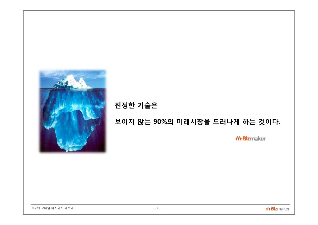 [원더풀소프트] Ir일반인배포자료(일대일 20100926 이수룡)