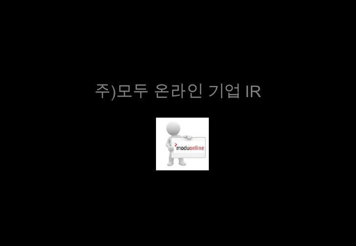[모두온라인] 매경Ir 2010 09_30
